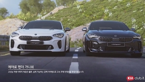 [Commercial] Kia Stinger GT [2017] 기아 스팅어 k8 كيا ستينجر